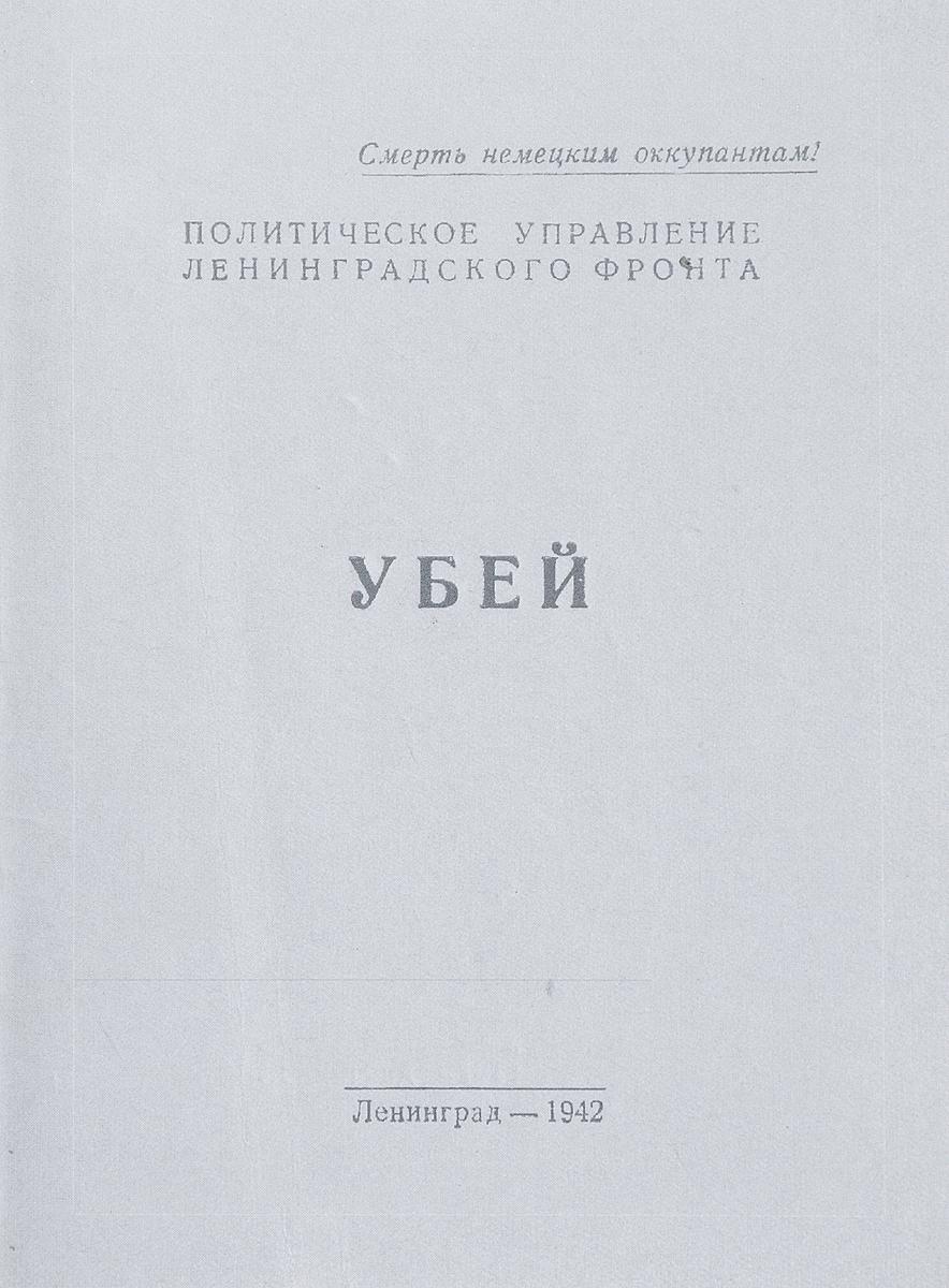 Илья Эренбург, Константин Симонов Убей!