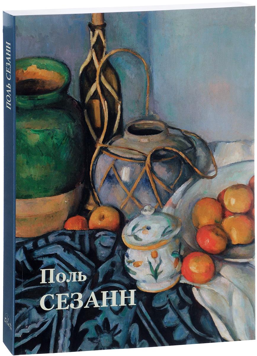 Ю. А. Астахов Поль Сезанн. Альбом