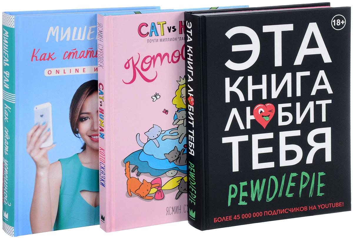 Книга THE БЛОГЕР'S BEST (комплект из 3 книг). Pewdiepie, Мишель Фан, Ясмин Суровек