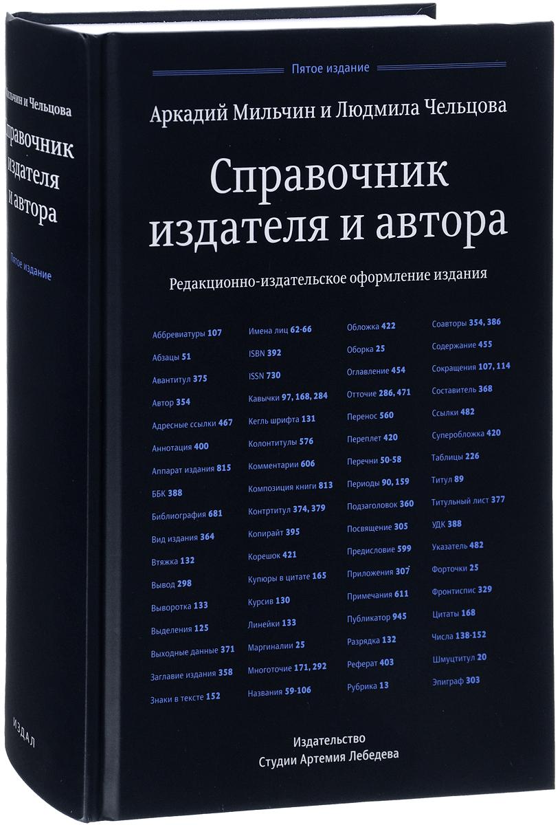 Аркадий Мильчин, Людмила Чельцова Справочник издателя и автора