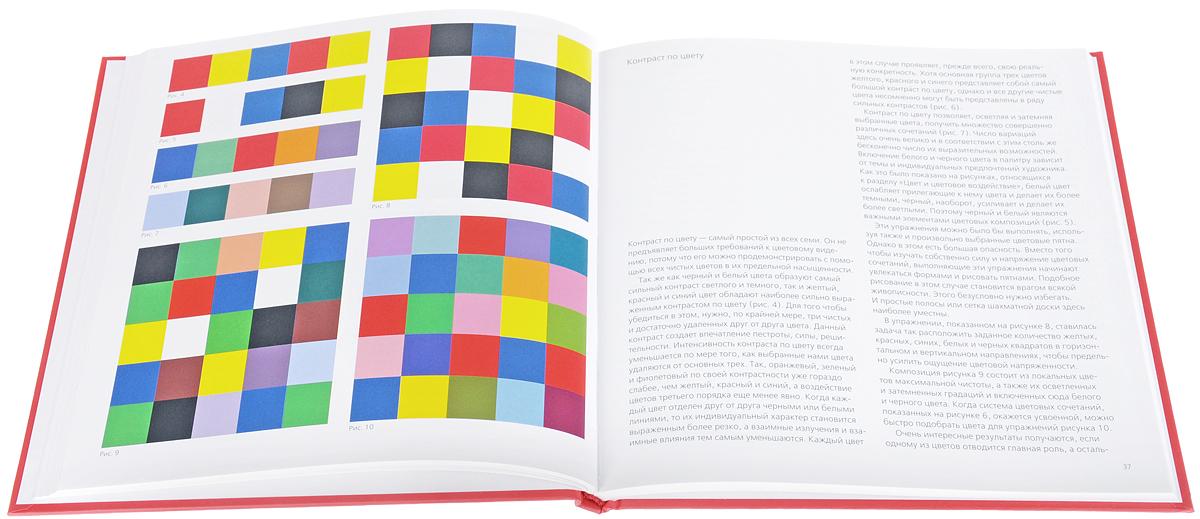 Искусство цвета | Иттен Иоханнес. Иоханнес Иттен