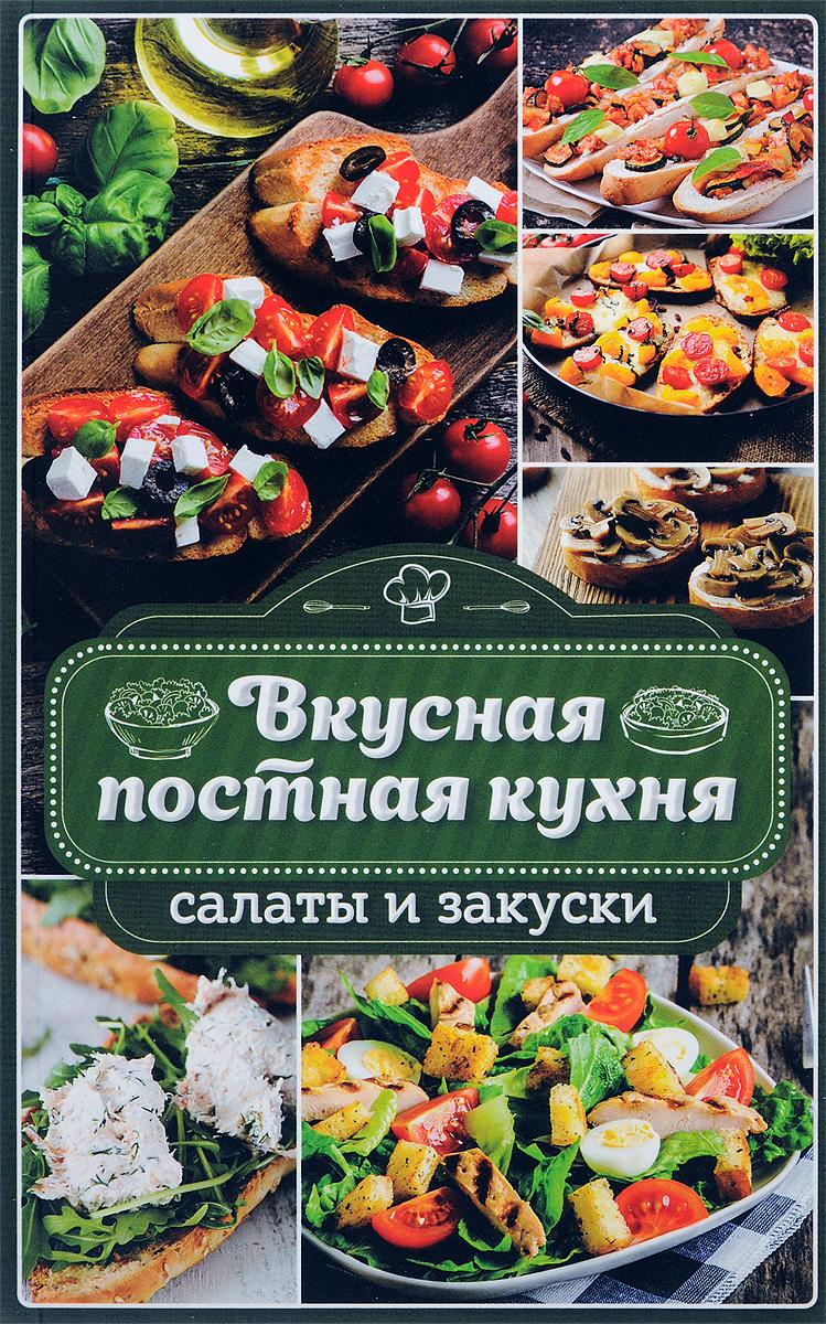 Н. Ю. Попович Вкусная постная кухня. Салаты и закуски