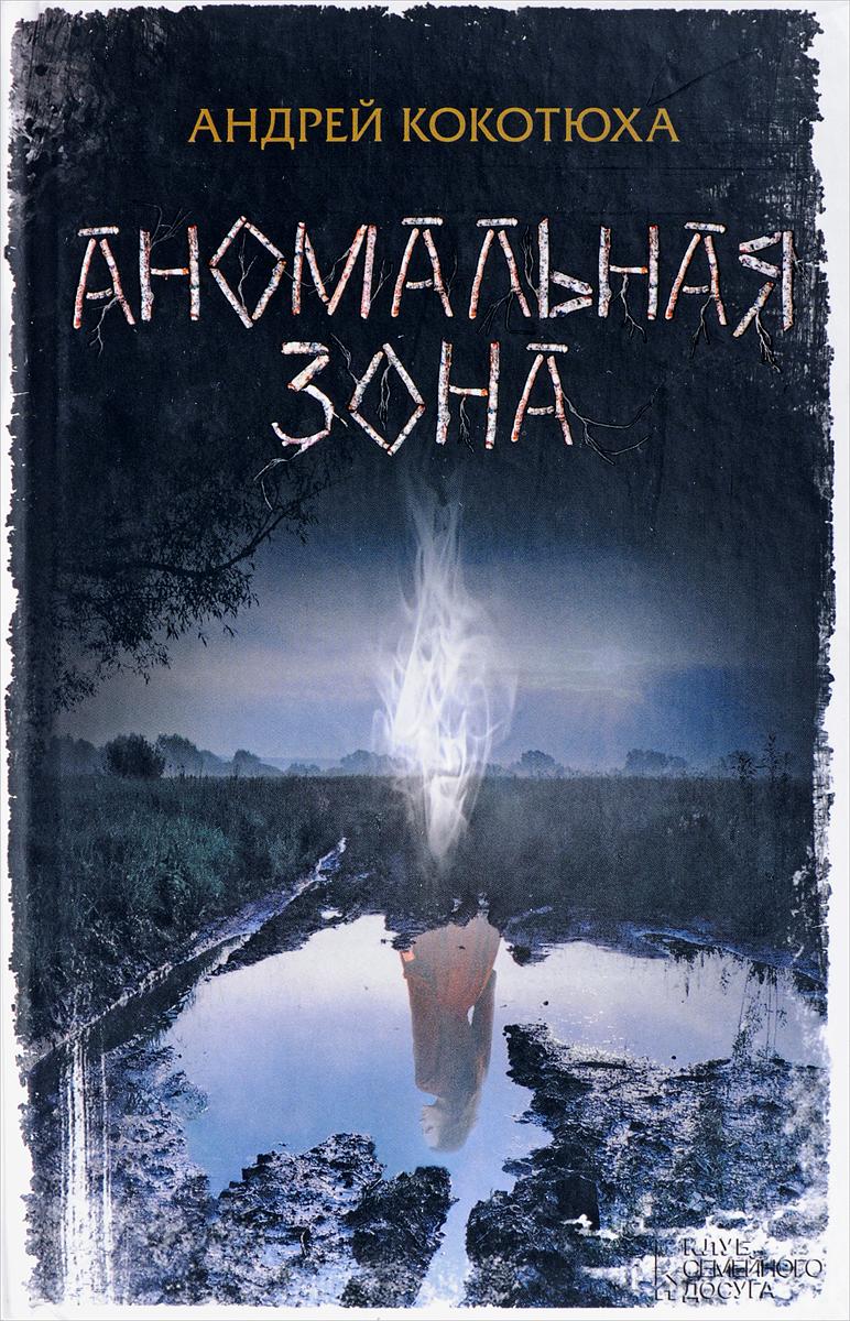 Андрей Кокотюха Аномальная зона кокотюха а аномальная зона