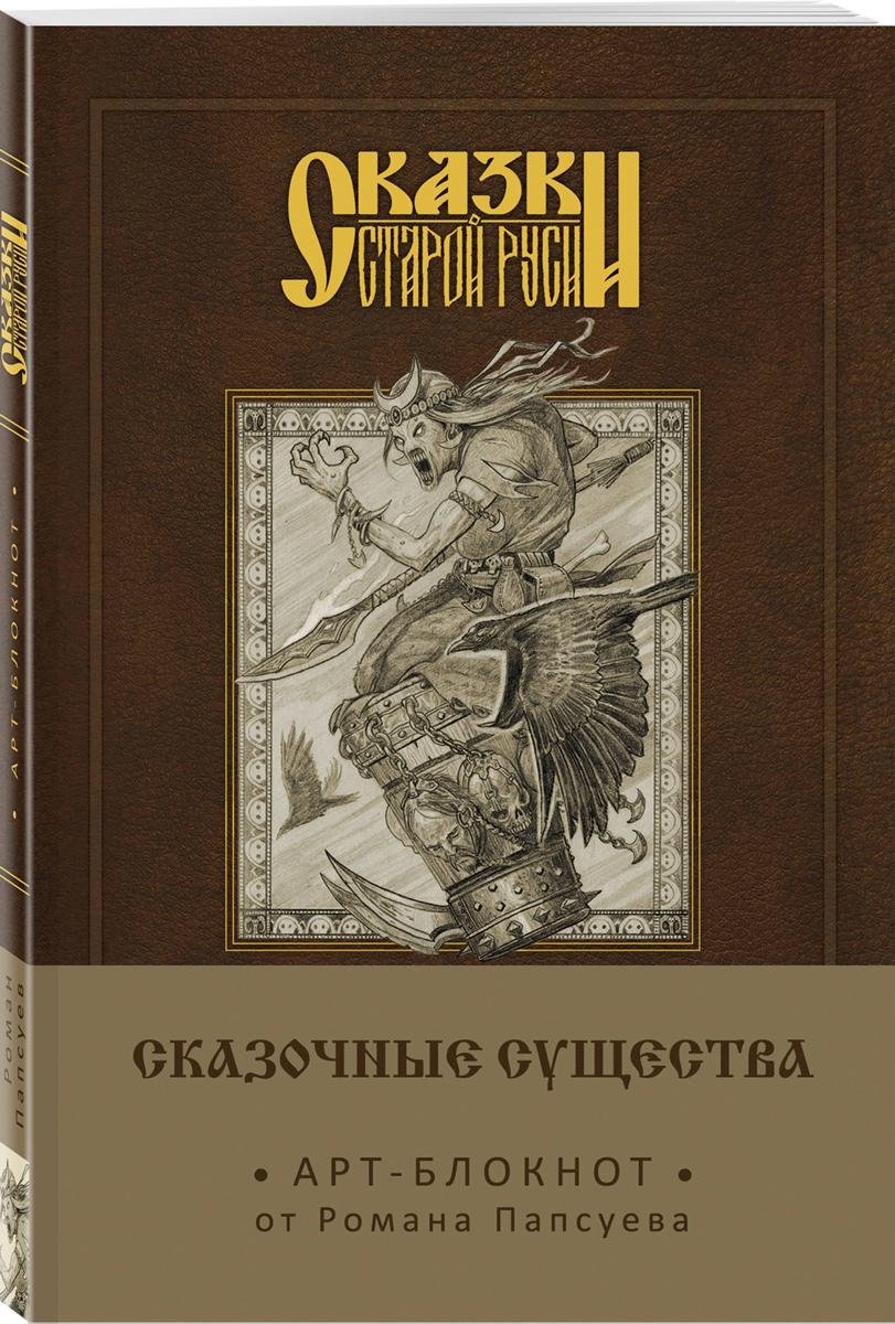 Сказки старой Руси. Арт-блокнот. Сказочные существа (Баба-Яга)