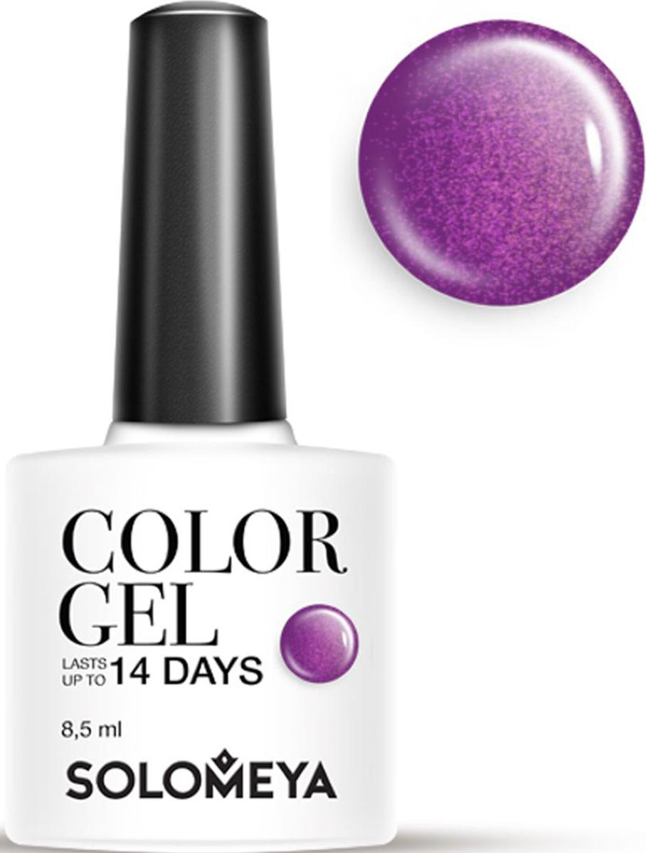 Solomeya Гель-лак Color Gel, тон Pegasus SCG112 (Пегас), 8,5 мл базы solomeya dd base gel 05 цвет 05 french variant hex name e4c1c1