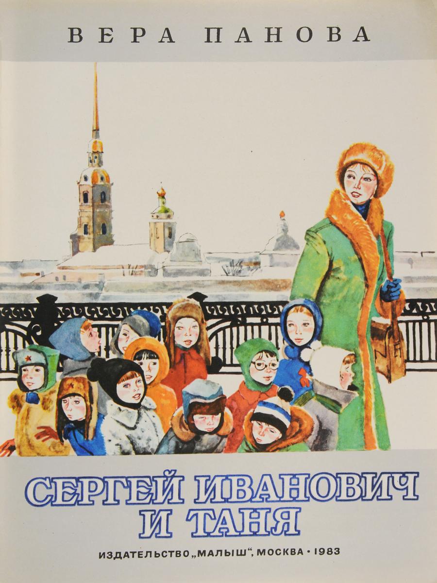 Панова В. Сергей Иванович и Таня таня