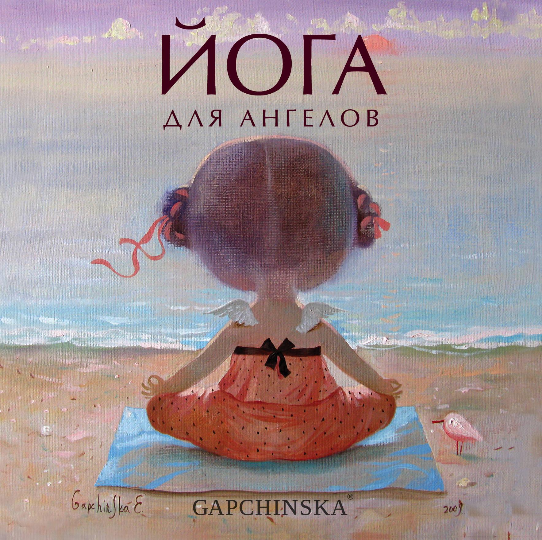 Евгения Гапчинская Йога для ангелов джоан брокас сила ангелов для здоровья