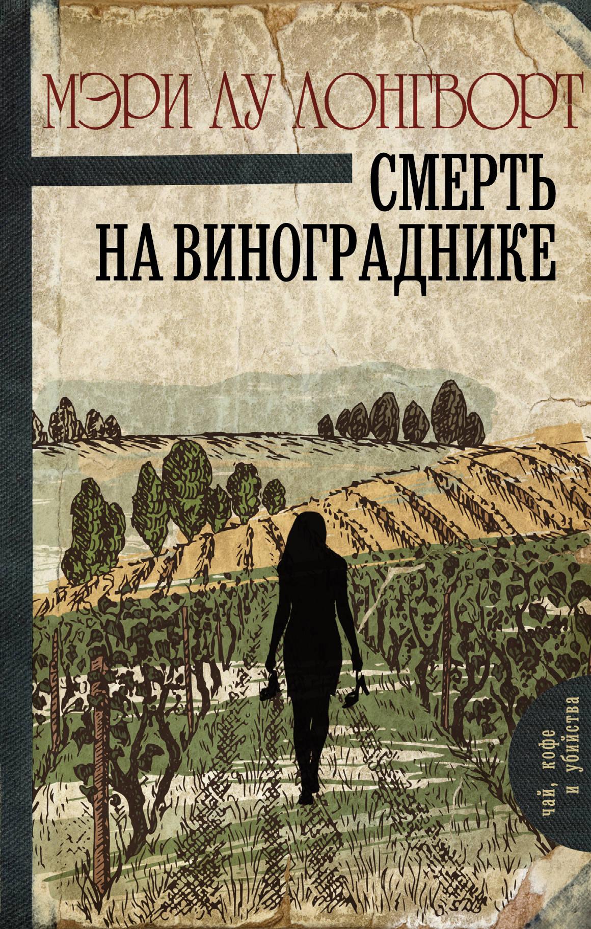 Мэри Лонгворт Смерть на винограднике