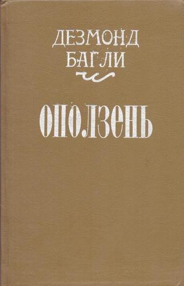Багли Д. Оползень
