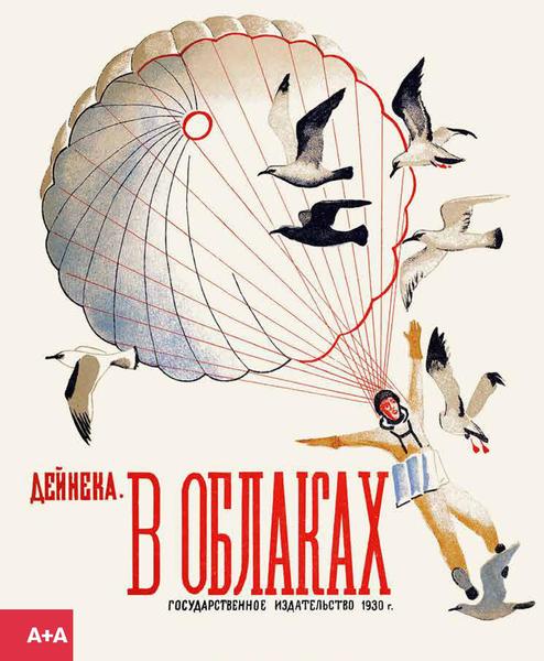 Александр Дейнека В облаках в п сысоев александр дейнека
