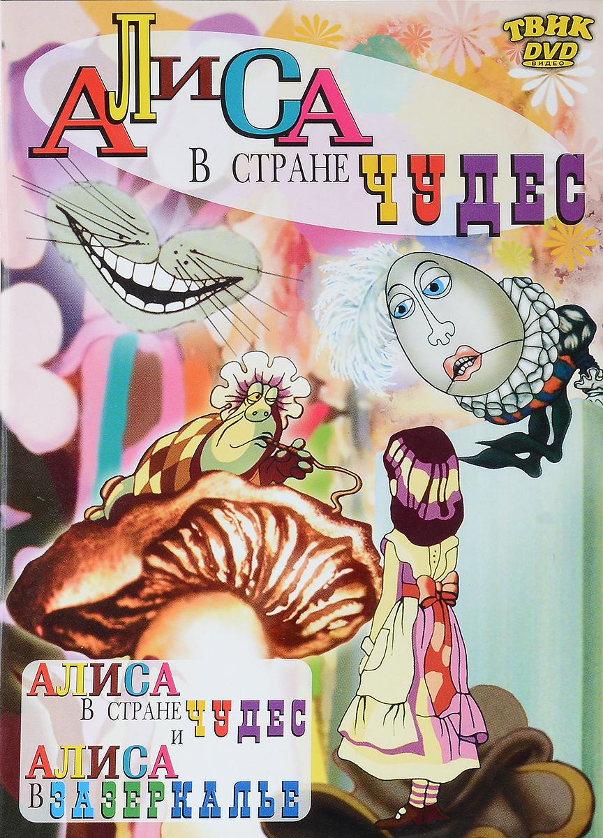 Алиса в Стране Чудес / Алиса в Зазеркалье дьюис кэрролл алиса в стране чудес и в зазеркалье в скульптурах и рисунках николая ватагина альбом