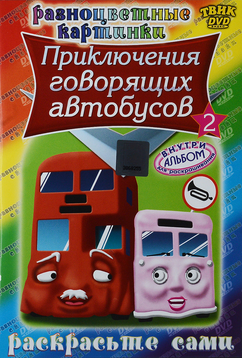 Приключения Говорящих Автобусов 2 (+ раскраска) приключения говорящих автобусов 1