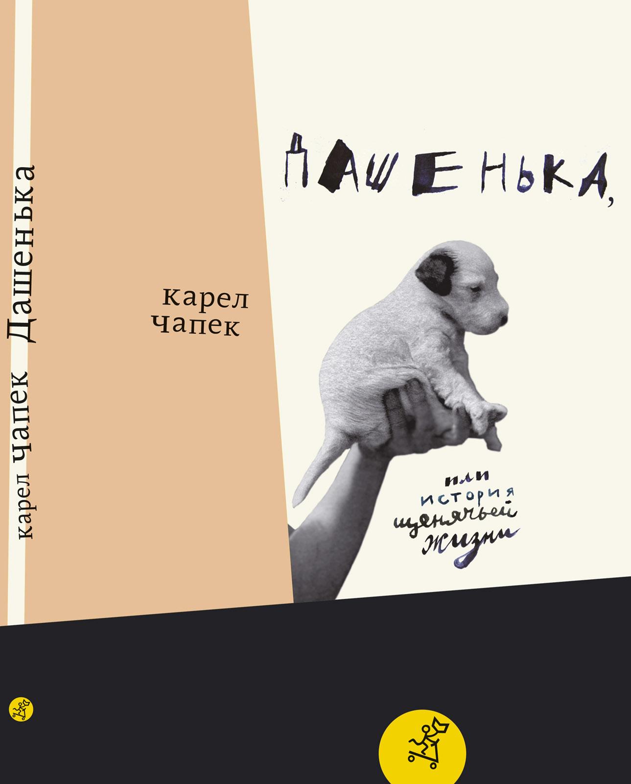 Карел Чапек Дашенька, или История щенячьей жизни