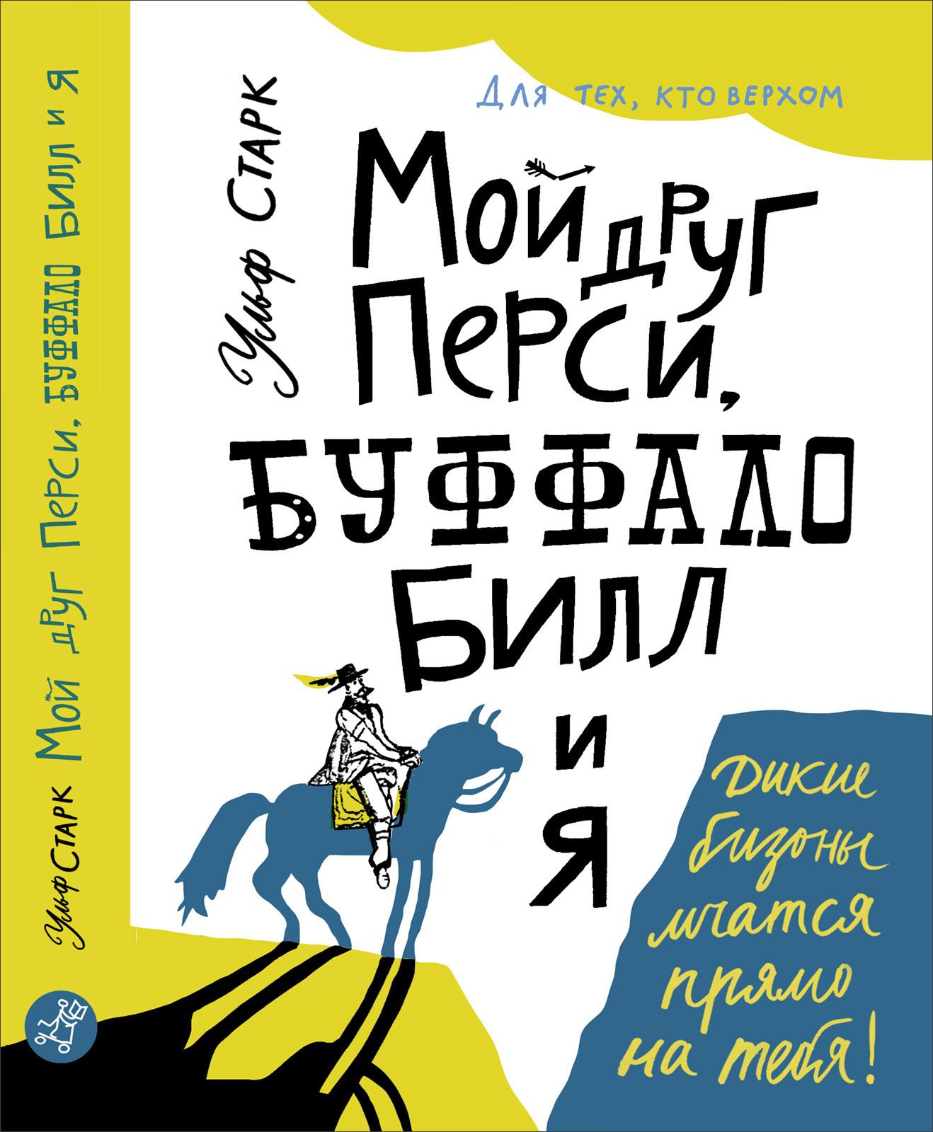 Ульф Старк Мой друг Перси, Буффало Билл и я. (2-е издание)