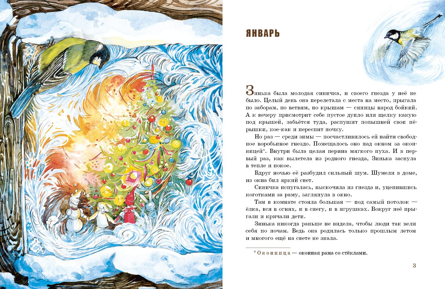 Картинки синичкин календарь бианки, картинка тошнит открытки