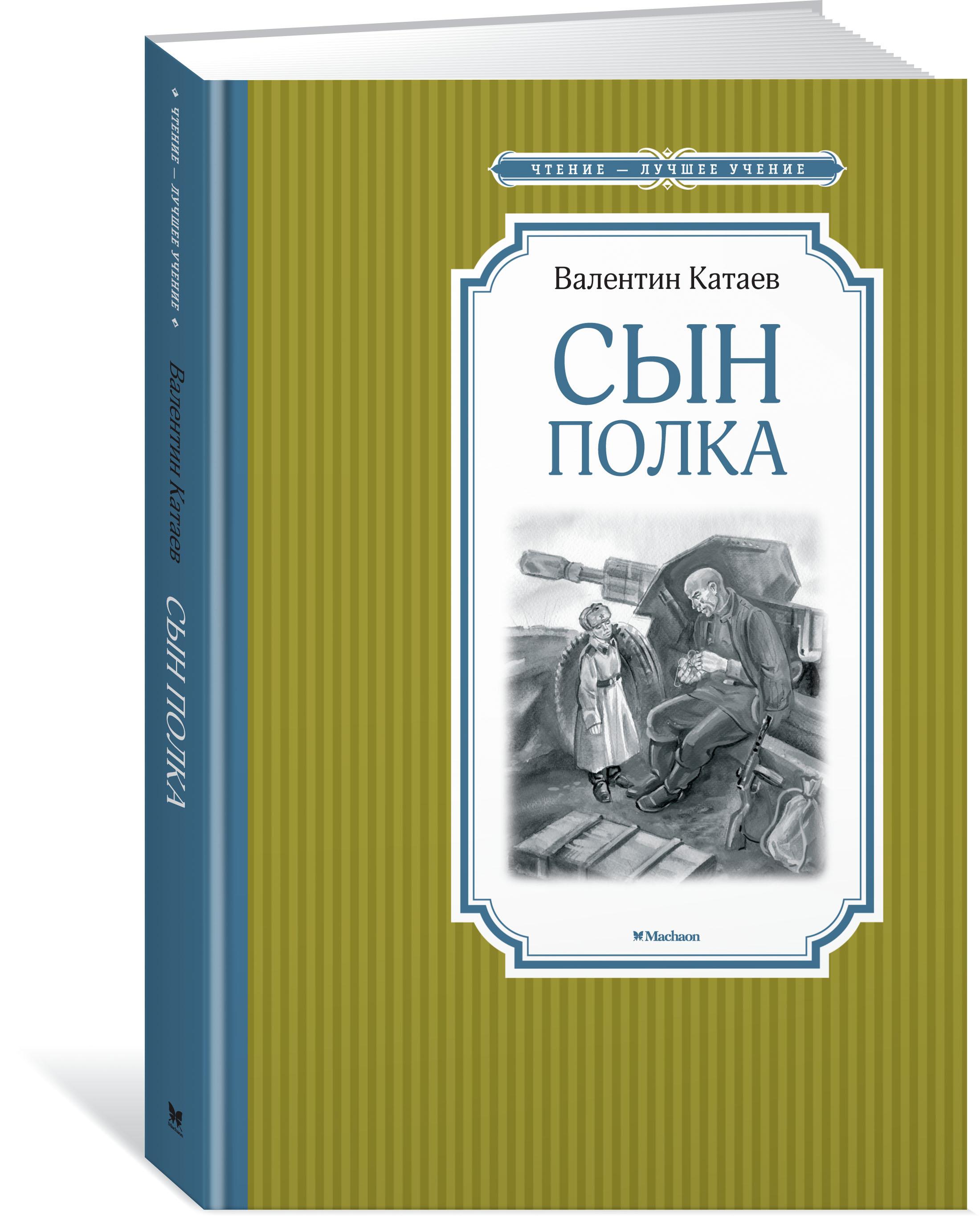 Валентин Катаев Сын полка катаев валентин петрович сын полка