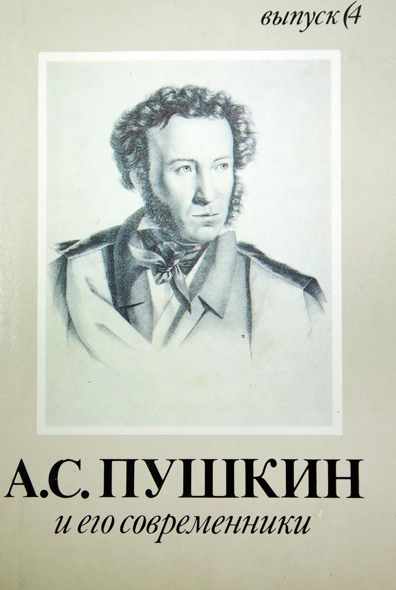 где купить А.С. Пушкин и его современники. Выпуск 4 (набор из 16 открыток) дешево