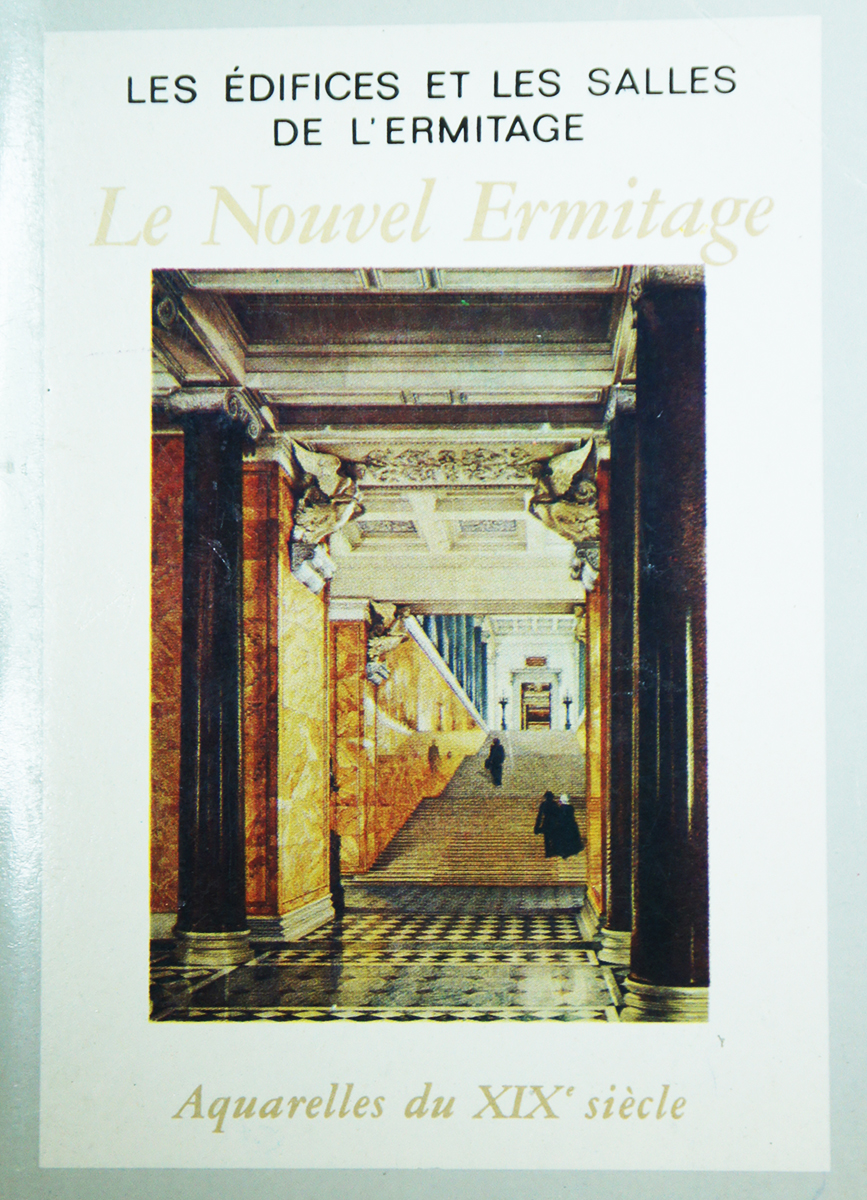 Le nouvel Ermitage\Новый эрмитаж (набор из 16 открыток)
