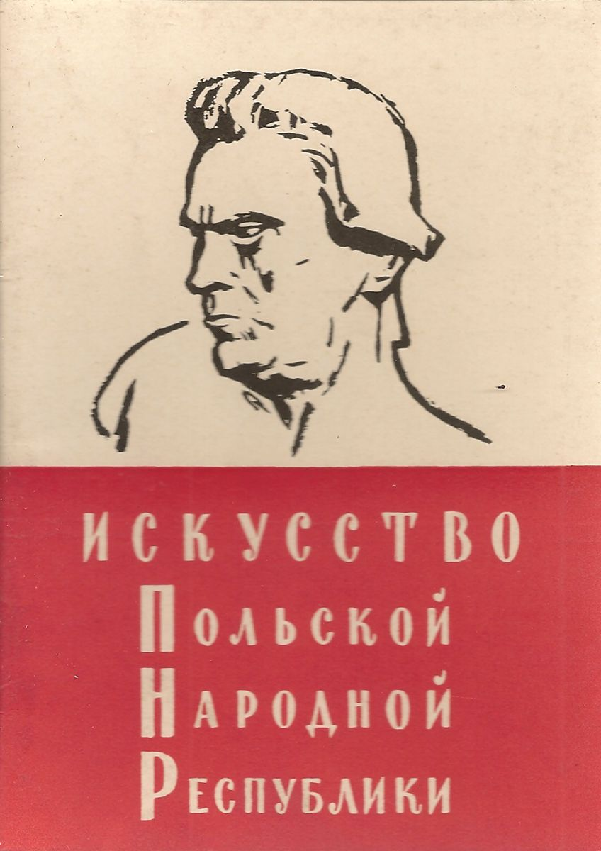 Искусство Польской Народной Республики (набор из 12 открыток) ирина круглова максим китаев хеллоу хуман набор из 12 открыток
