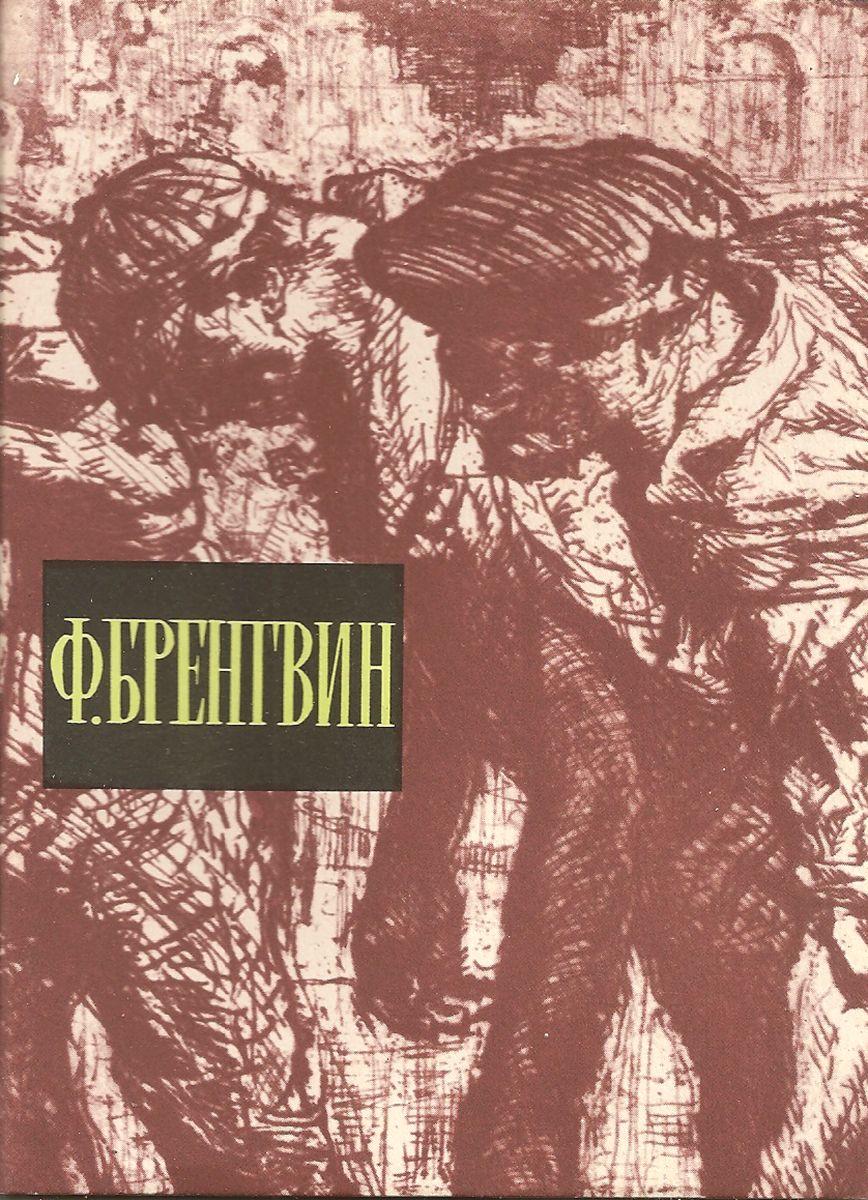 Ф. Бренгвин (набор из 16 открыток) медный всадник набор из 15 открыток