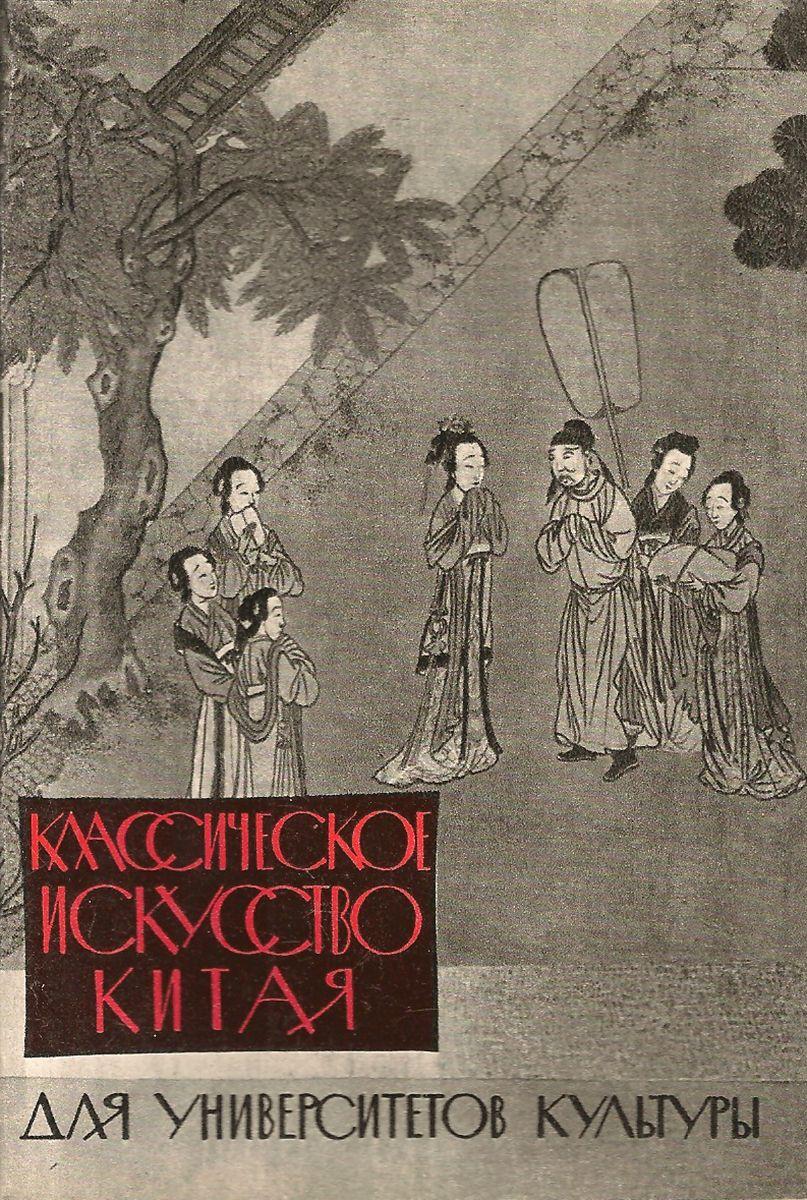 Классическое искусство Китая (набор из 16 открыток) бижутерия из китая