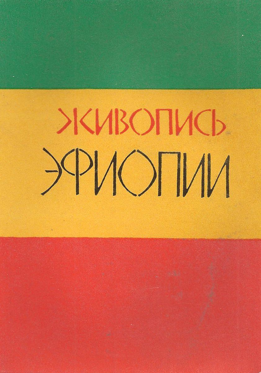 Живопись Эфиопии (набор из 10 открыток) набор открыток все на выборы