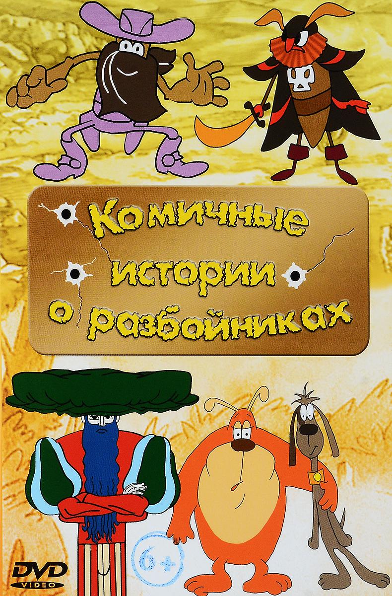 Комичные истории о разбойниках чертенок 13