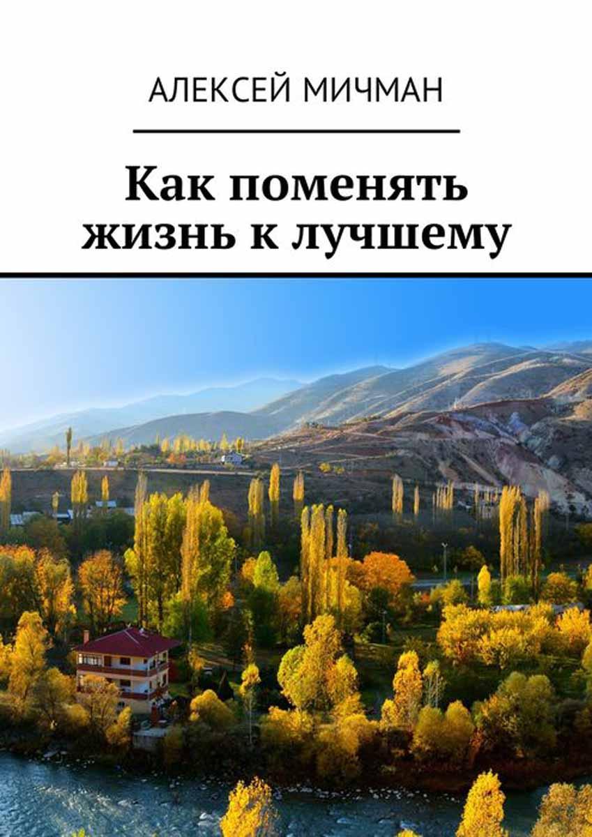 Мичман Алексей Как поменять жизнь к лучшему