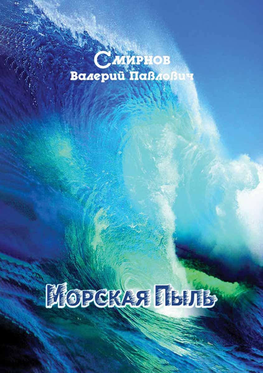 Морская Пыль. Записки одесского моряка