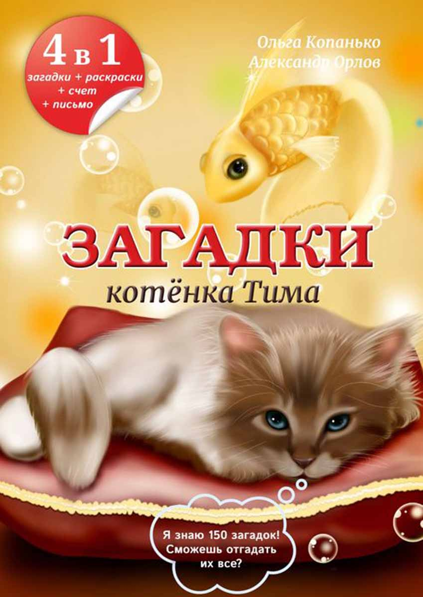 Загадки котёнка Тима