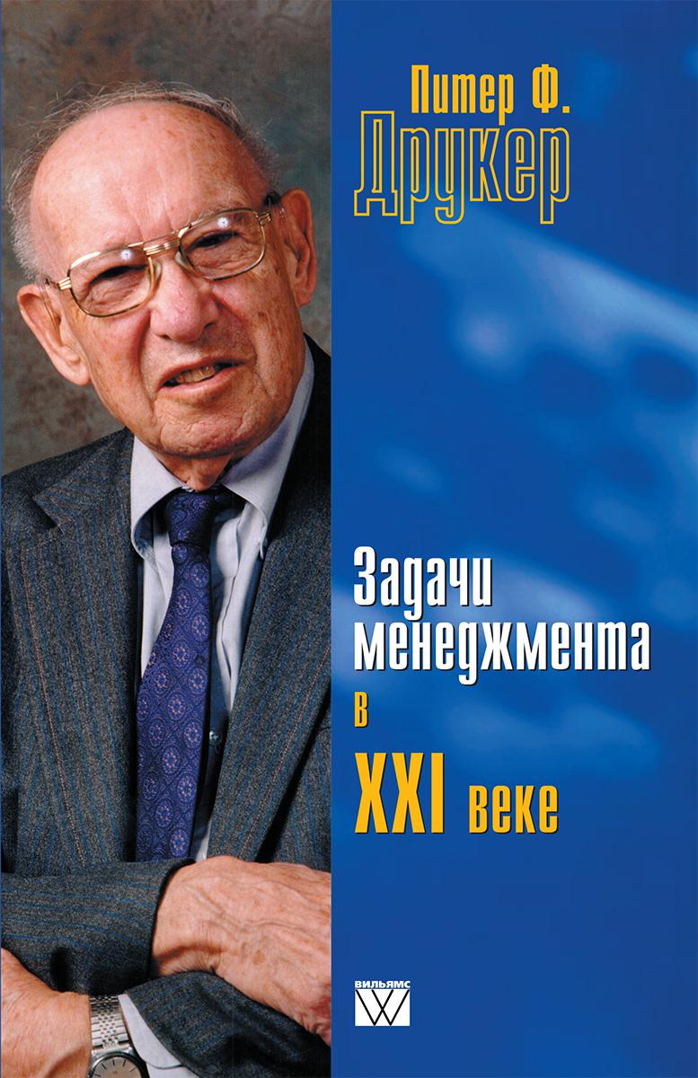 Питер Ф. Друкер Задачи менеджмента в XXI веке