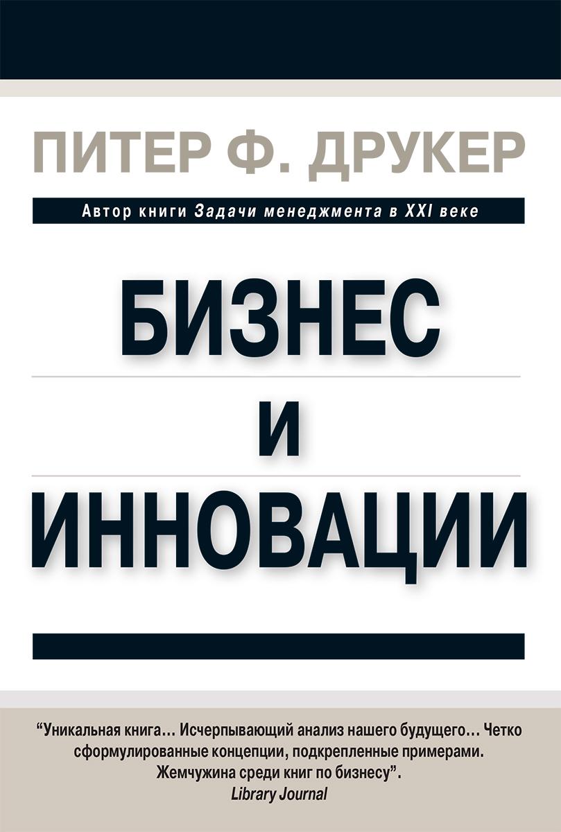 Питер Ф. Друкер Бизнес и инновации