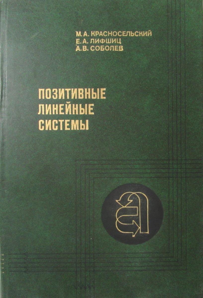 Фото - Красносельский М.А., Лифшиц Е.А., Соболев А.В. Позитивные линейные системы. Метод положительных операторов е и веремей линейные системы с обратной связью