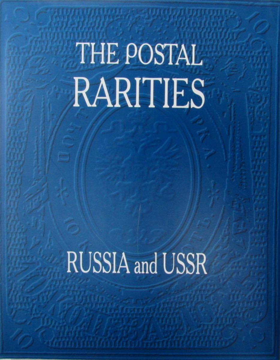 Почтовые редкости. Россия и СССР/The Postal Rarities. Альбом 1