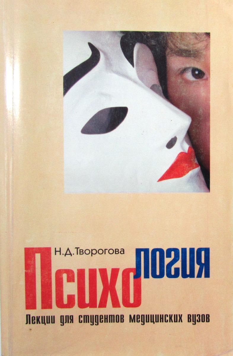 Н.Д. Творогова Психология. Лекции для студентов медицинских вузов