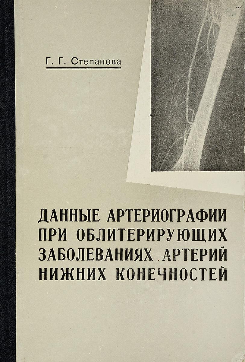 Г. Г. Степанова Данные артериографии при облитерирующих заболеваний артерий нижних конечностей