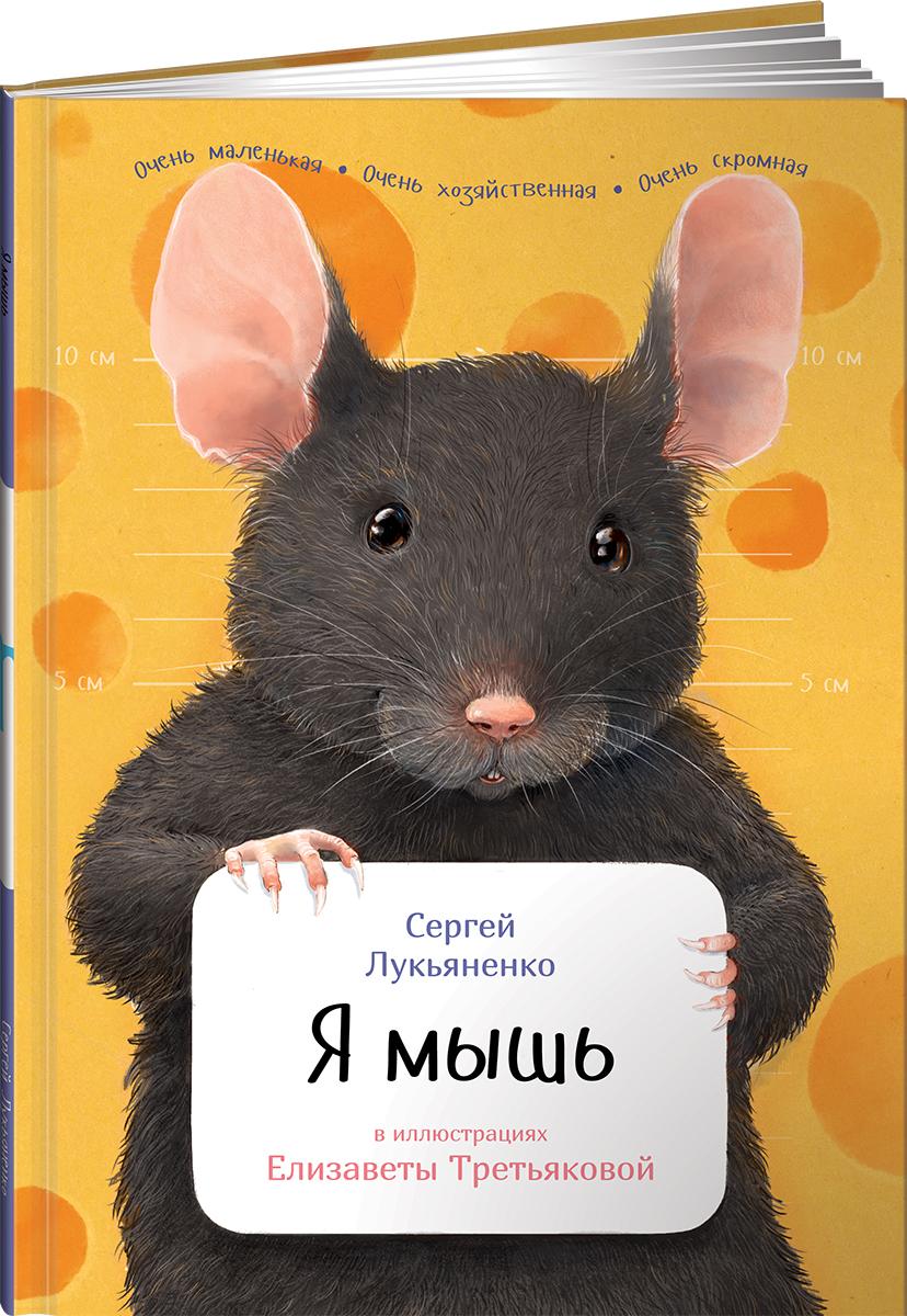 Сергей Лукьяненко Я мышь