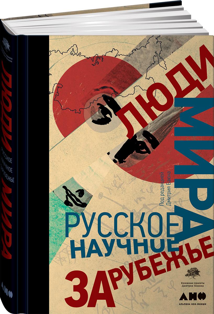 Дмитрий Баюк Люди мира. Русское научное зарубежье