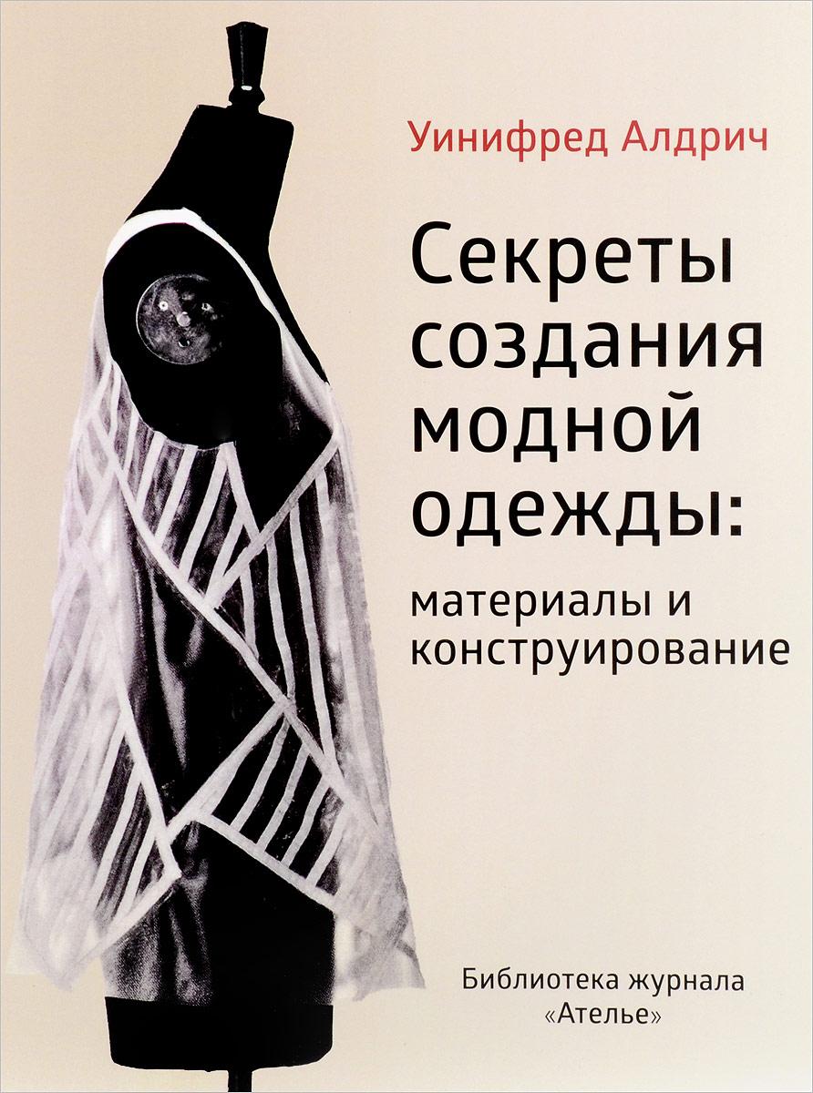 a6c43bfbe0b Секреты создания модной одежды. Материалы и конструирование — купить в  интернет-магазине OZON.ru с быстрой доставкой