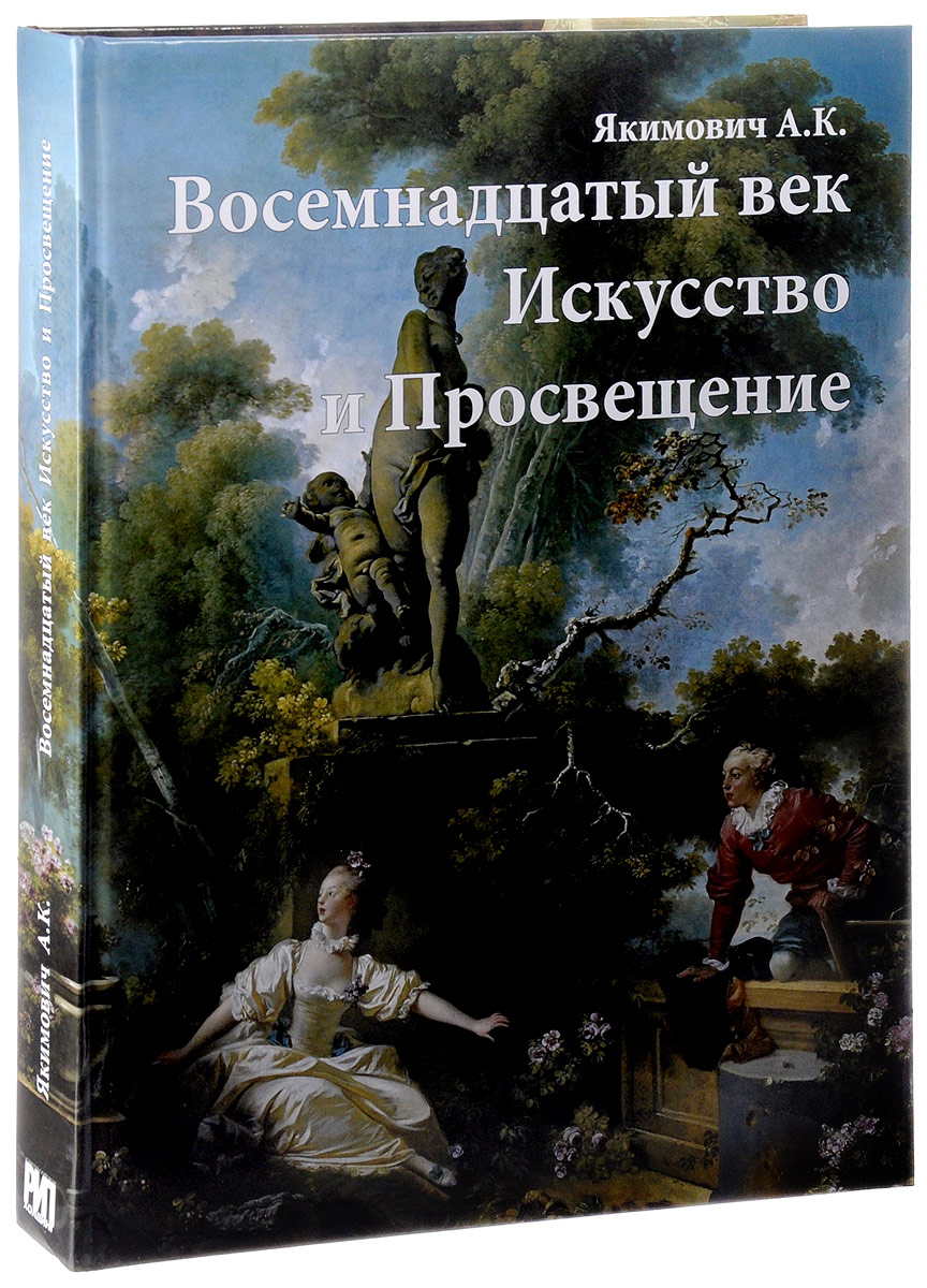 А. К. Якимович Восемнадцатый век. Искусство и Просвещение