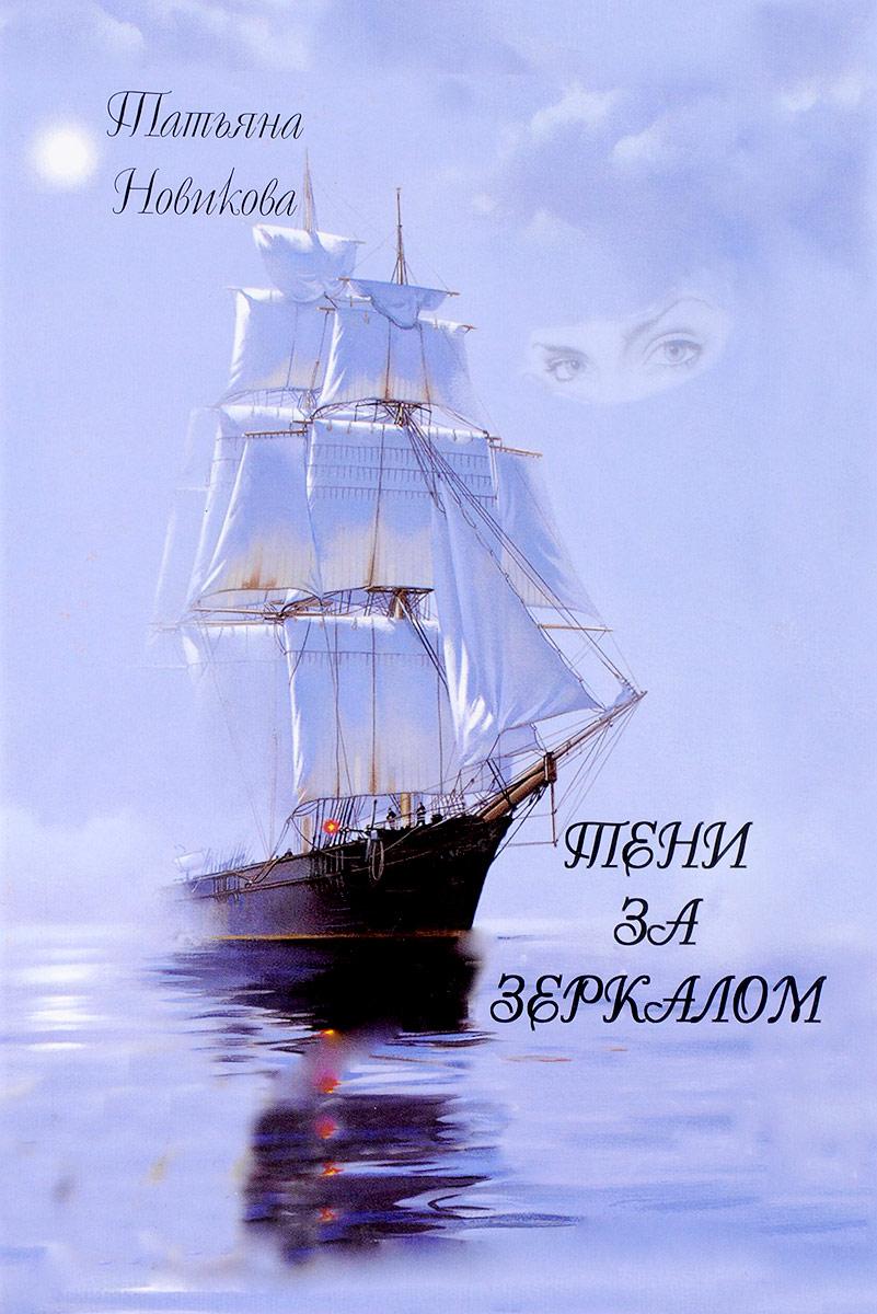 Татьяна Новикова Тени за зеркалом