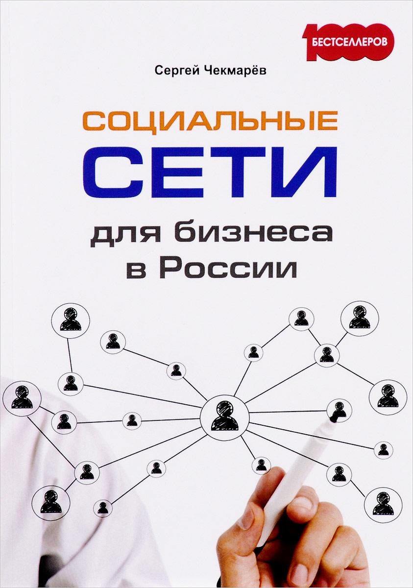 Сергей Чекмарев Социальные сети для бизнеса в России