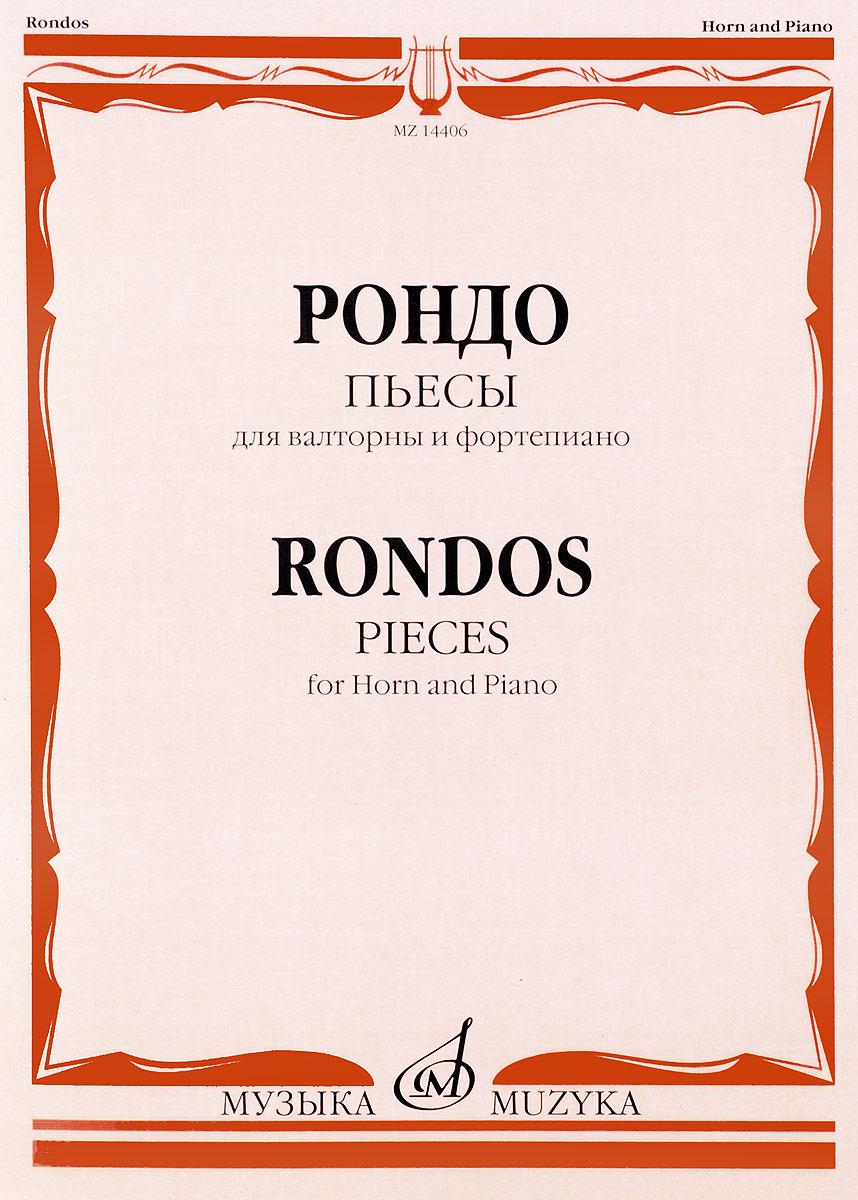 Рондо. Пьесы. Для валторны и фортепиано / Rondos: Pieces: For Horn And Piano