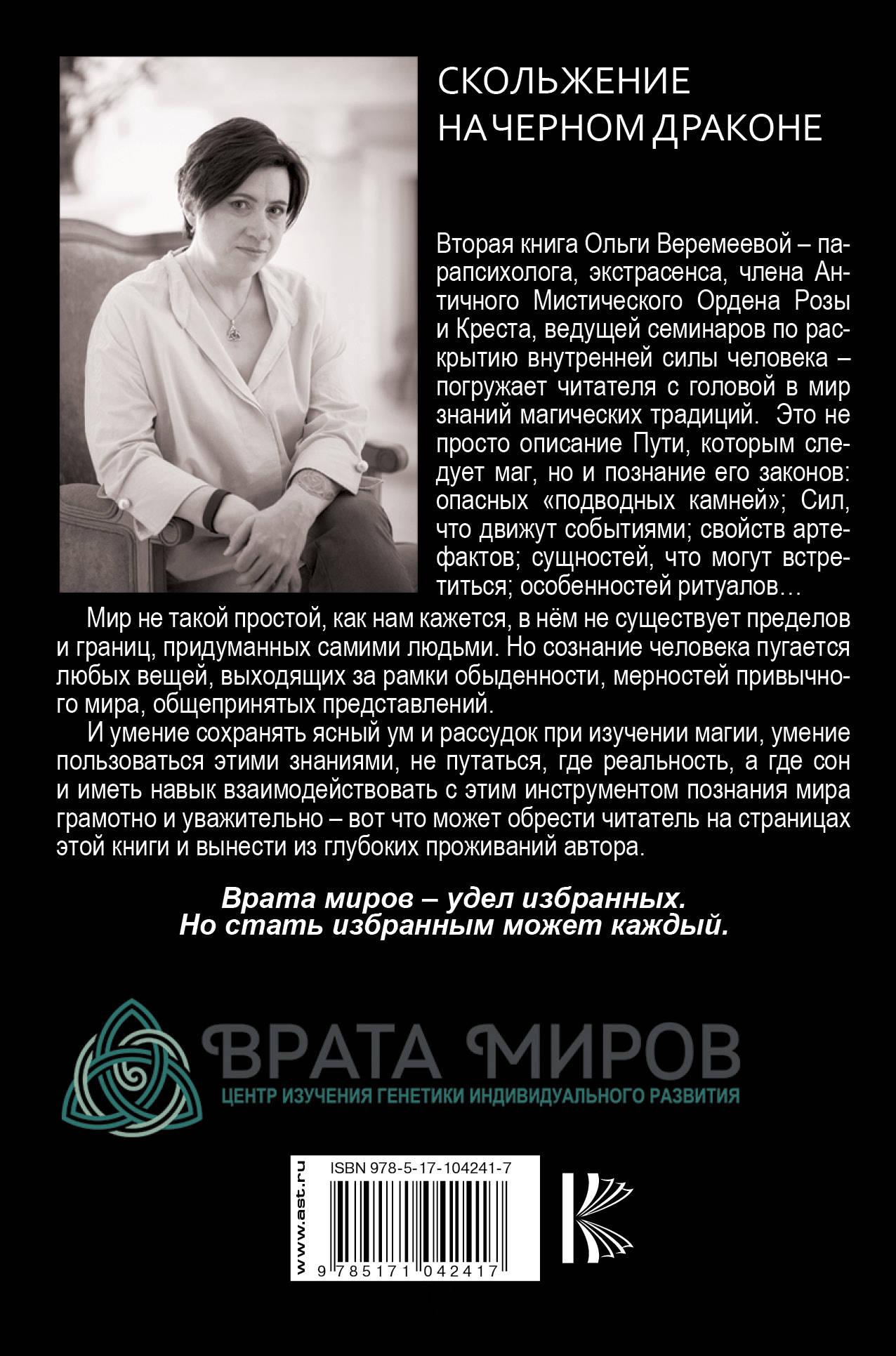 Ольга Веремеева. Врата миров. Скольжение на Черном Драконе