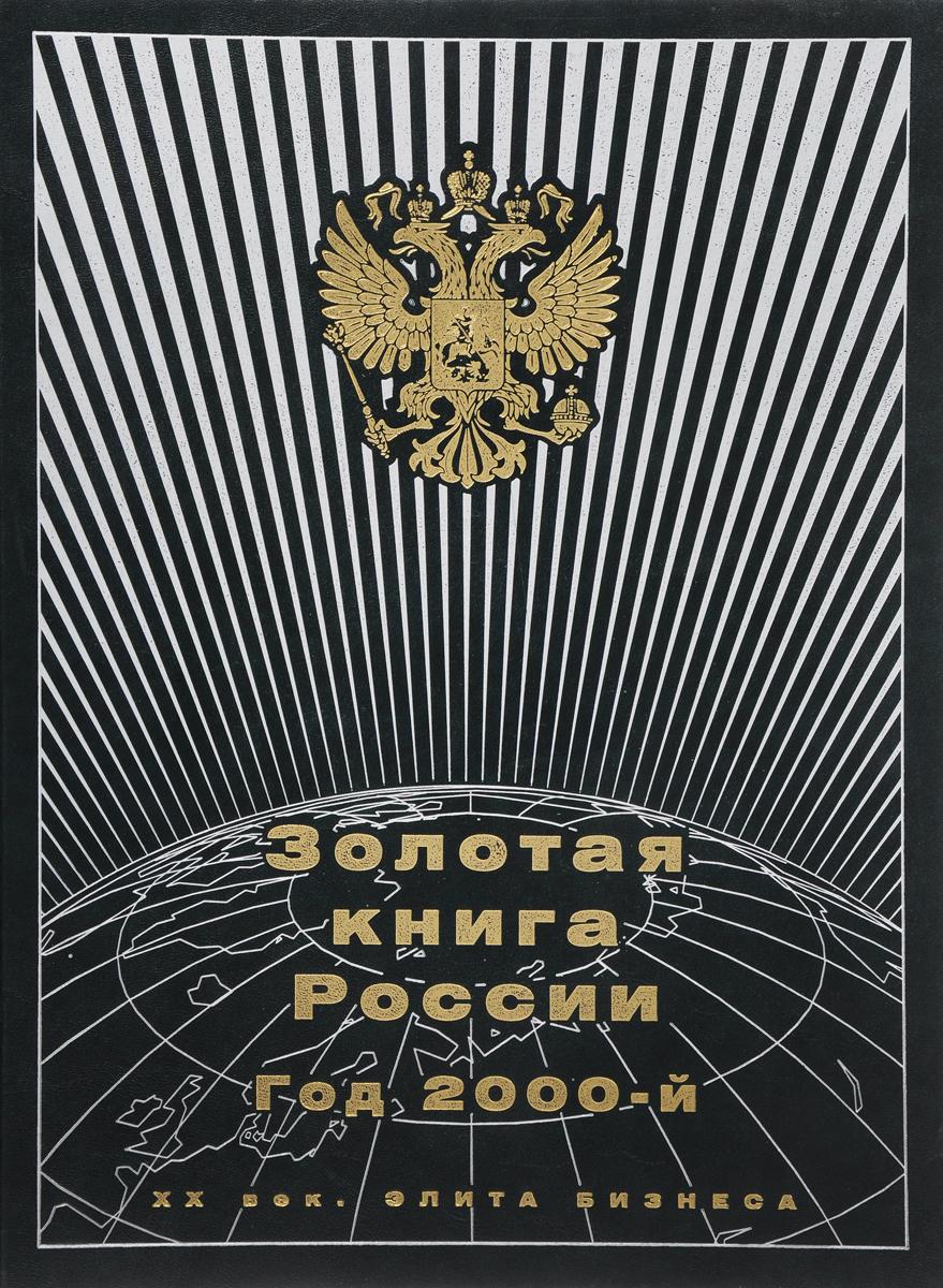 Золотая книга России. Год 2000