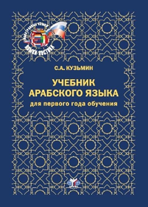 С. А. Кузьмин Учебник арабского языка для первого года обучения обучение персидскому языку в московских вузах