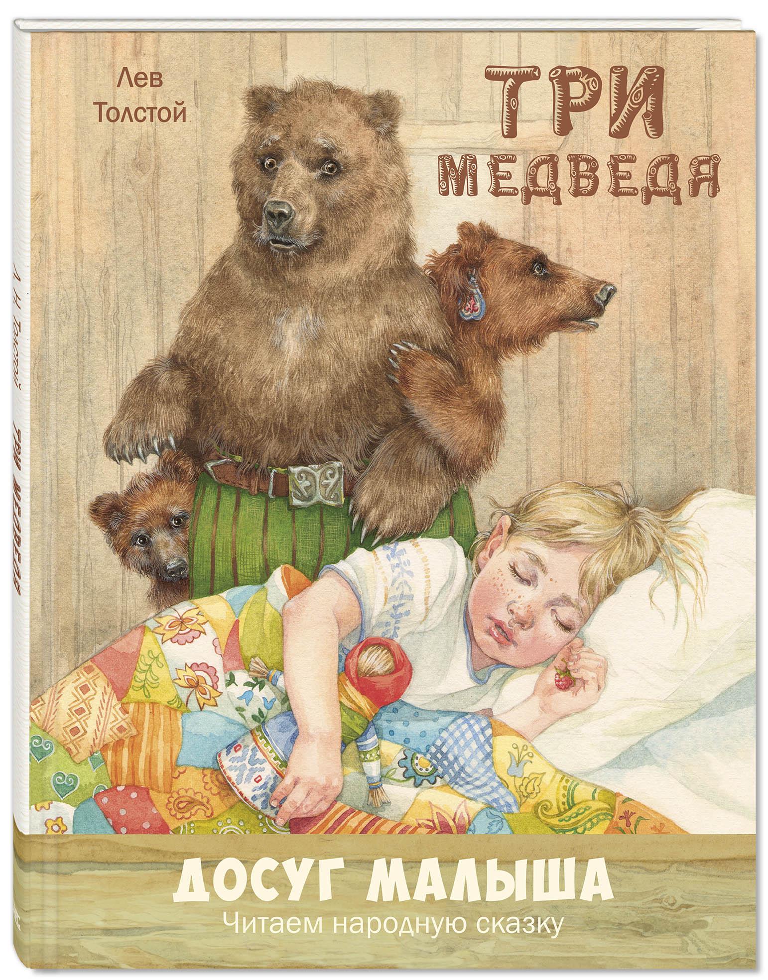 Лев Толстой Три медведя. Народная сказка в пересказе Л. Н. Толстого цена