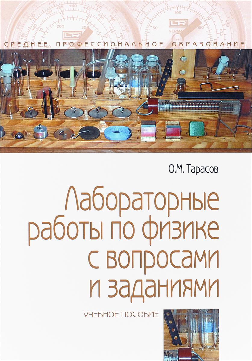 О. М. Тарасов Лабораторные работы по физике с вопросами и заданиями. Учебное пособие