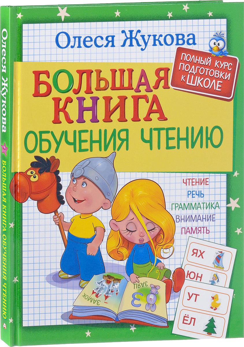 Олеся Жукова Большая книга обучения чтению