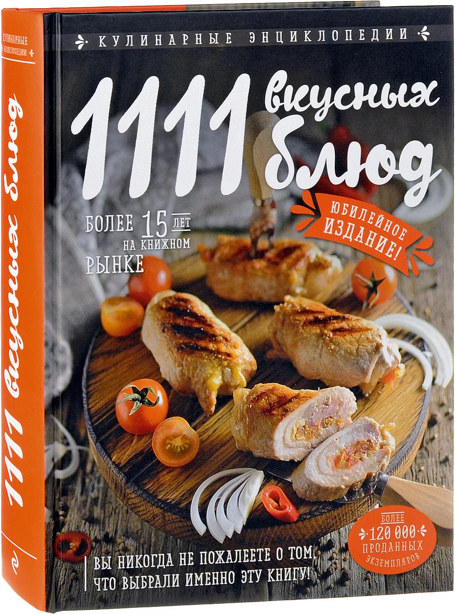Я. М. Шницель 1111 вкусных блюд
